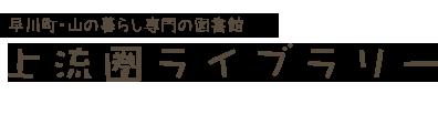 早川町・山の暮らし専門の図書館上流圏ライブラリー : 早川町・山の暮らし専門の図書館